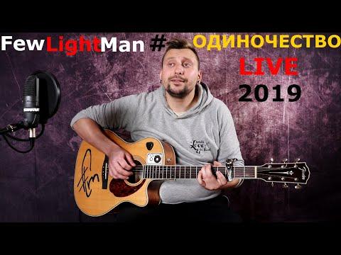 FewLightMan # - Одиночество (Live 2019)