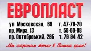 Europlast #3(, 2011-03-30T12:36:41.000Z)