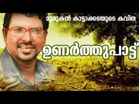 unarthupattu malayalam kavitha ft murukan kattakada malayalam kavithakal kerala poet poems songs music lyrics writers old new super hit best top   malayalam kavithakal kerala poet poems songs music lyrics writers old new super hit best top