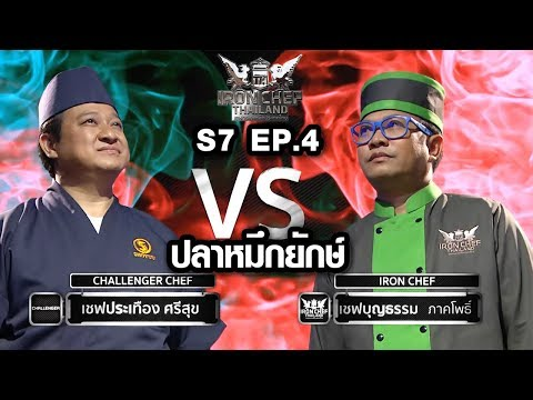 Iron Chef Thailand - S7EP4 เชฟบุญธรรม vs เชฟประเทือง [ปลาหมึกยักษ์]