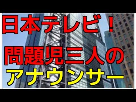 日本テレビ問題児アナ笹崎里菜葉山エレーヌ上重聡……3人は今局員が暴露