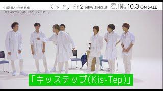 Kis-My-Ft2 / 「君、僕。」特典映像ダイジェストMOVIE 〜「キッステップ」レクチャー編〜