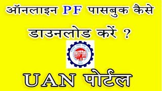 Epf Passbook Download online UAN New Portal check Balance EPFO India