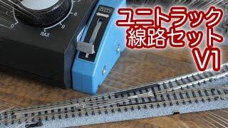 KATO ユニトラックV1 島式ホーム用待避線電動ポイントセットを組み込んでみた! / Nゲージ 鉄道模型 / デスクトップレイアウト