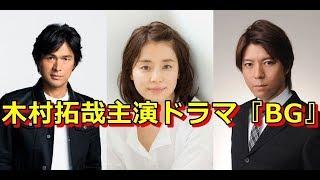 俳優の木村拓哉が主演するテレビ朝日系ドラマ『BG(ビージー)~身辺警...