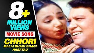 Chori Malai Bhagi Bhagi Na Satau | Nepali Movie Song SWORGA | Ft. Gauri Malla, Nir Shah
