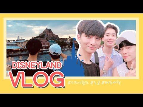 Sungha Jung VLOG #3 - Disney Sea in Tokyo with Best Friends - วันที่ 26 Sep 2018