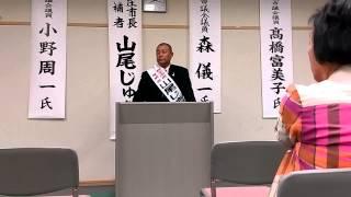 新庄市長選 現職山尾市長個人演説会