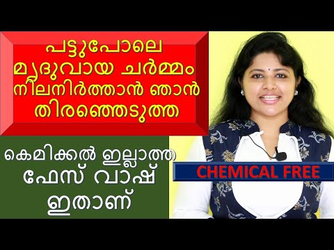 The best 7 face washes chemical free 😍 || Beauty Health Vloger _  ബെസ്റ്റ് ഫേസ് വാഷ്‌ || thumbnail