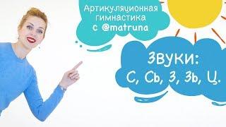 Артикуляционная гимнастика с Мариной Решетко | Звуки С, Сь, З, Зь, Ц