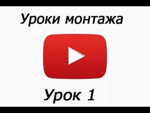 Уроки монтажа//Урок 1.Как вставить картинку в видео без фона
