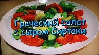 Греческий Салат с сыром Сиртаки! / Greek salad with cheese Sirtaki!
