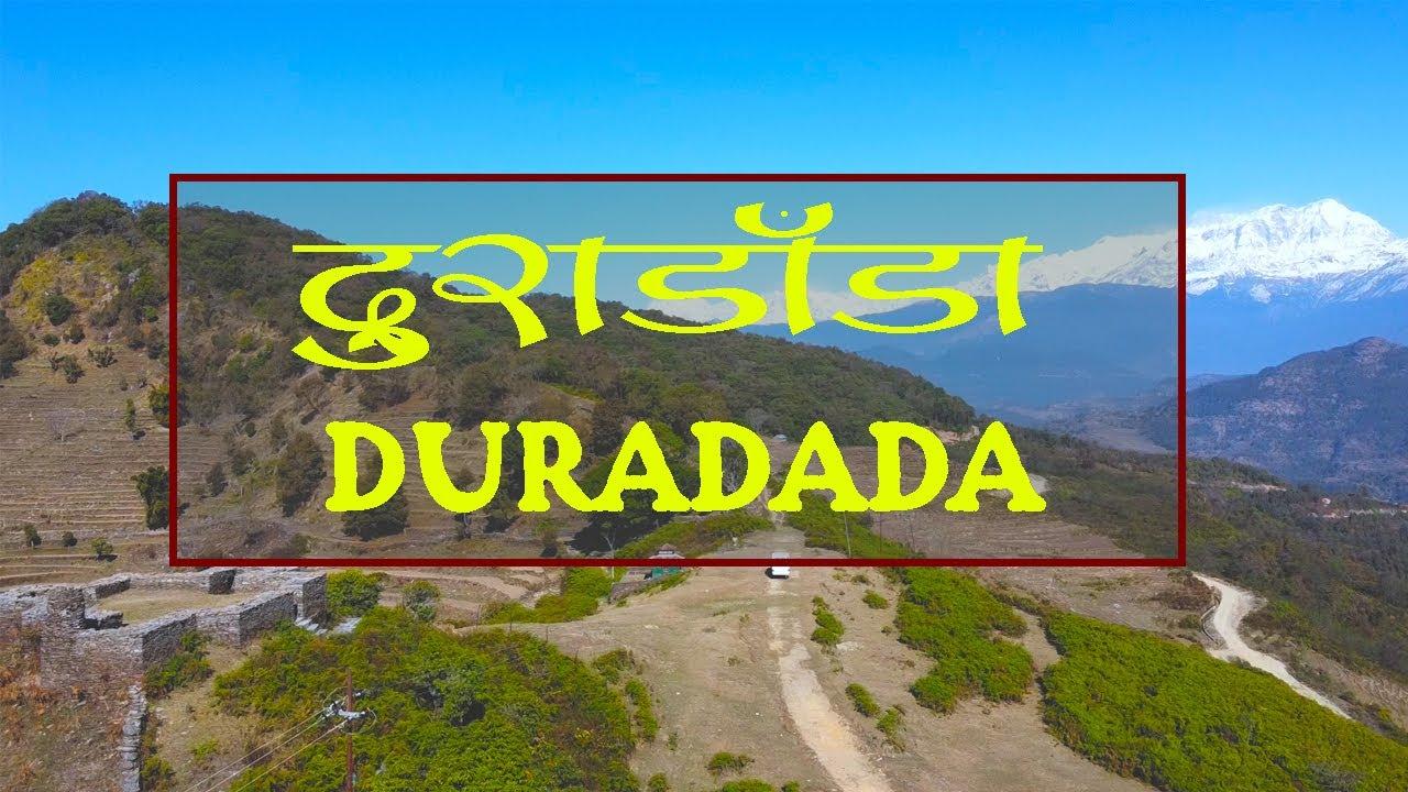 Duradada Teaser । दुराडाँडा