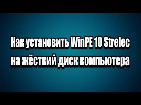 Как установить на жёсткий диск компьютера WinPE 10 Sergei Strelec