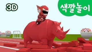 [미니특공대] 컬러놀이   색깔 놀이   동물 장애물 레이스   레인저 경주 놀이   미니특공대 3D놀이!