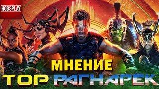 Плюсы и Минусы фильма Тор: Рагнарёк! (БЕЗ СПОЙЛЕРОВ)
