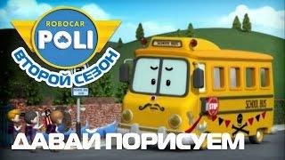 Робокар Поли - Трансформеры - Давайте порисуем (Эпизод 11)