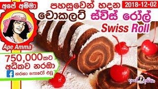 පහසවන හදන චකලට සවස රල Chocolate Swiss Roll  by Apé Amma