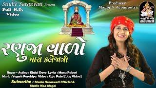 Kinjal Dave New Song - RANUJAVALO MARO | New Gujarati DJ Song 2017 | Ramdevpir Song | RDC Gujarati