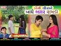 Beni Veerane Bandhe Amar Rakhdi || JIGNESH KAVIRAJ || HD VIDEO || Rakhi Bandhan || Rakhi Song