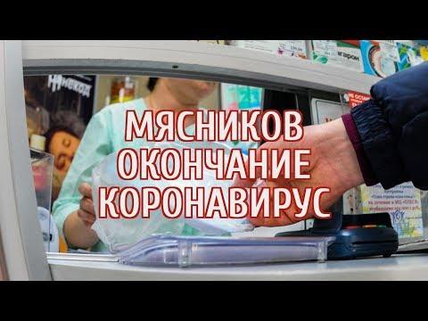 🔴 Доктор Мясников назвал сроки окончания пандемии коронавируса