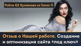 Polina QZ (Полина Кузовкова) из Голос-5 о Иване Пестрякове. Отзыв о работе. Создание Web сайта