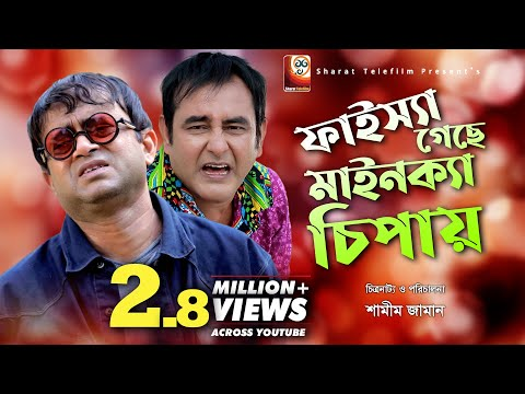 Fisha Gese Mainka Chipay | Aa Kho Mo Hasan | Shamim Zaman | Bangla Best Comedy Natok 2018