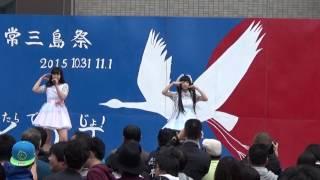 2015.11.1 第63回 徳島大学常三島祭 アイドルステージにて □セットリス...