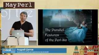 Возможности Perl 6 для параллельных вычислений, Андрей Шитов - YAPC::Russia 2015