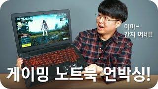 내생에 처음 구매해본 게이밍 노트북 언박싱! 가성비ㅇㅈ? (ASUS FX504GM 게이밍 노트북 언박싱)
