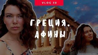 Vlog#30/ Греция. Афины(Я - мастер по удалению видео с компьютера, но некоторые видео из Афин случайно уцелели. Почему я кричала..., 2016-07-28T20:10:52.000Z)