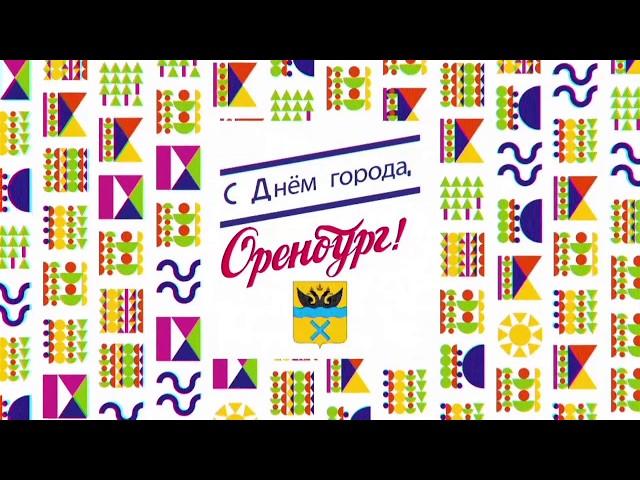 День Города. Оренбург. 2017