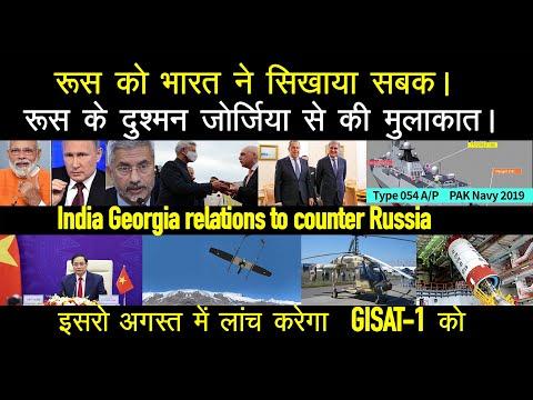 Defense updates : ISRO GISAT-1 Spy Satellite launch, Vietnam New PM, India georgia relations