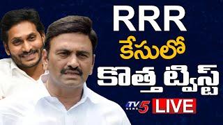 Live : MP RRR కేసులో కొత్త ట్విస్ట్..!! | MP Raghu Rama Krishnam Raju Case Details