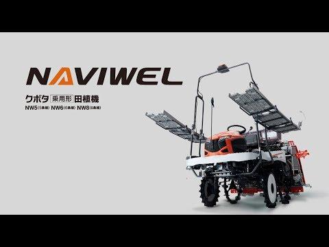 クボタ田植機 NAVIWEL<ナビウェル>標準クラス NW5/NW6/NW8