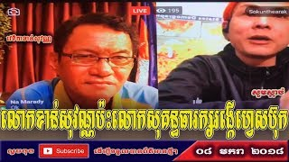 khan sovan with sokunthearak - Cambodia Politics, Cambodia Hot News, Khmer Hot News Today, Khmer New