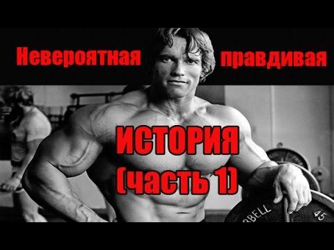 АРНОЛЬД ШВАРЦЕНЕГГЕР В МОЛОДОСТИ (часть 1)