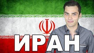 видео Иран