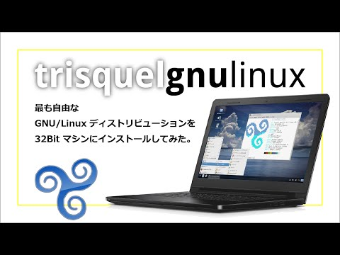32bit マシンにインストールしてみた#7: 最も自由な GNU/Linux ディストリビューション Trisquel GNU/Linux 9.0