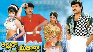 Telugu 2015 Full Movie Alluda Mazaaka Telugu Full Length Movie || DVD Rip...