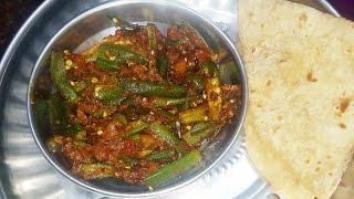 Bhendi chi Bhaaji | Bhindi ki sabzi - Maharashtrian recipe - Okra recipe
