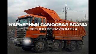 Самосвал Scania P440 CB8X4EHZ  для горных работ