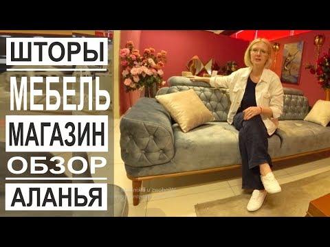 Турция: Магазин мебели и штор в Аланье. Как выбрать кровать? Большой обзор магазина RG Mobiliya