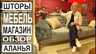 Турция Магазин мебели и штор в Аланье Как выбрать кровать Большой обзор магазина RG Mobiliya