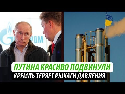 Путина красиво подвинули.