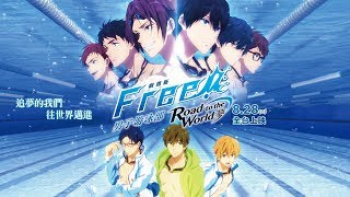 8月28日(三)搶先上映【劇場版FREE!男子游泳部-Road to the World-夢】正式預告
