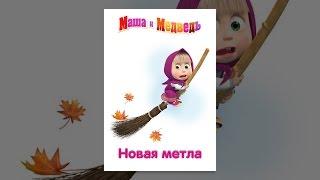 Маша и медведь: Новая метла