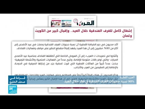 العرب القطرية: 90% نسبة حجوزات الغرف الفندقية في قطر خلال العيد  - نشر قبل 2 ساعة