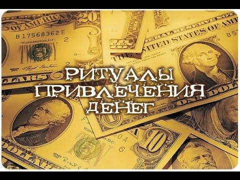 Ритуалы для привлечения денег в домашних условиях - Сайт Самоучек