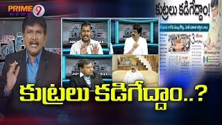Does Chandrababau Doing Right for AP ? HOT Topic With journalist Sai   PIrme9 News